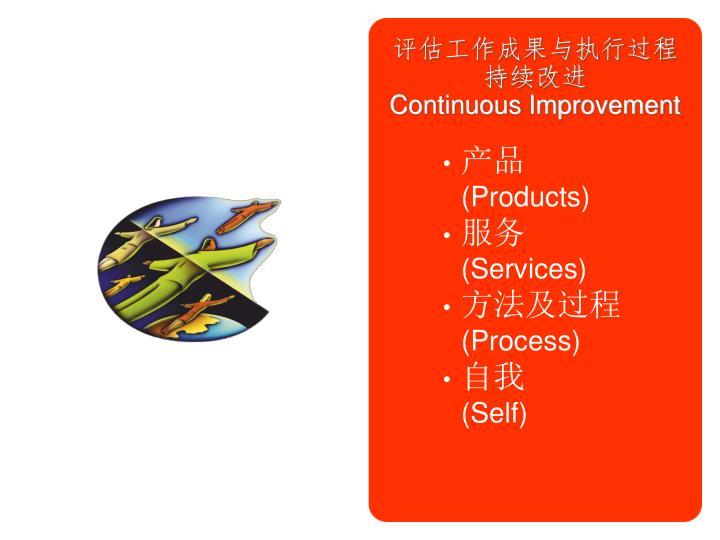 评估工作成果与执行过程