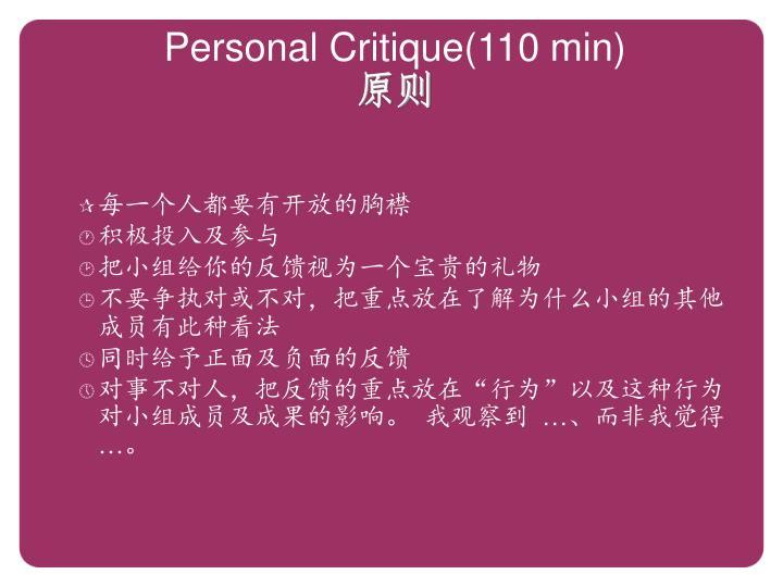 Personal Critique(110 min)