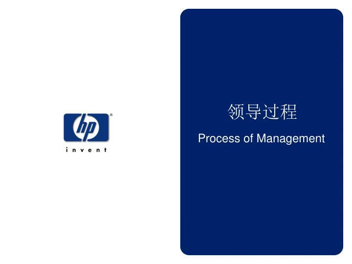 Process of management