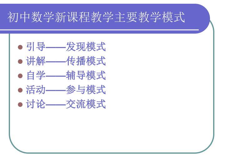 初中数学新课程教学主要教学模式