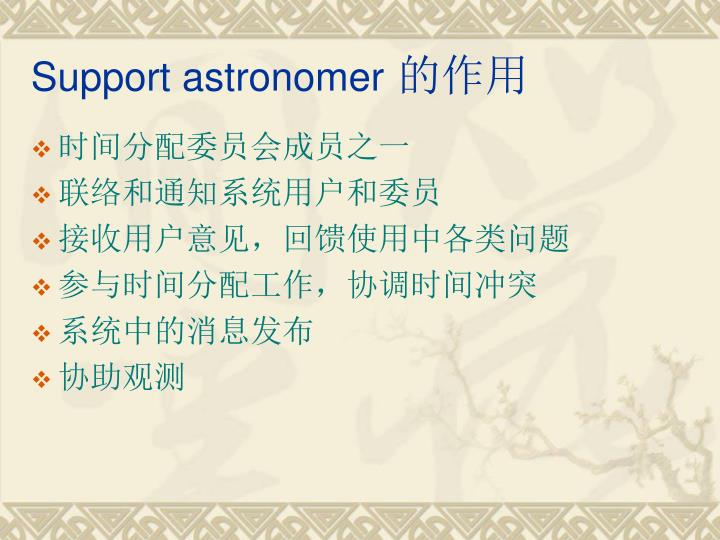 Support astronomer
