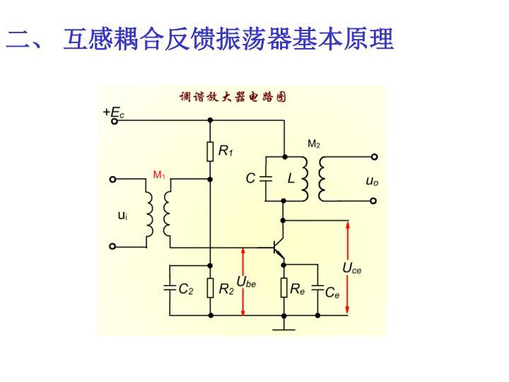 二、 互感耦合反馈振荡器基本原理