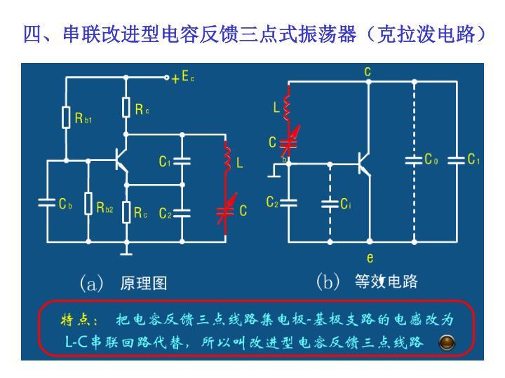 四、串联改进型电容反馈三点式振荡器(克拉泼电路