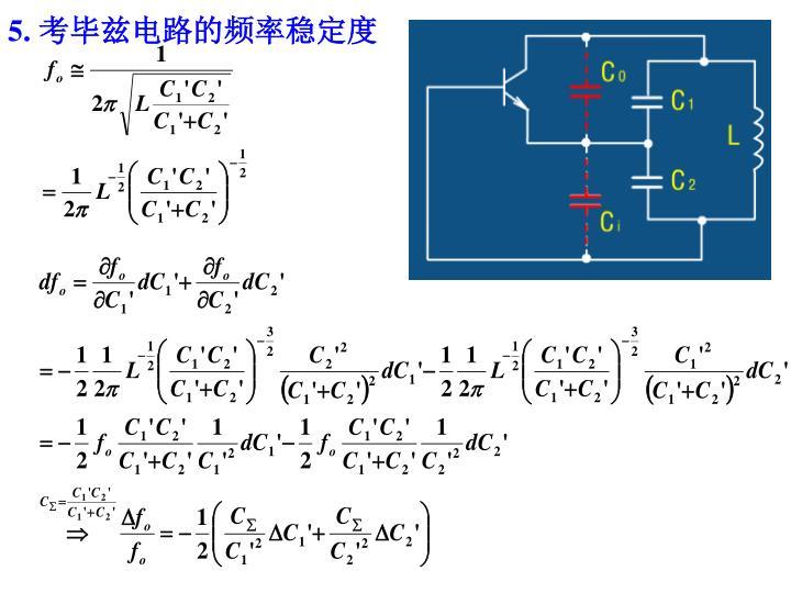 5. 考毕兹电路的频率稳定度