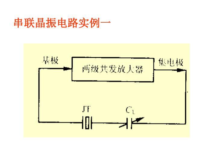 串联晶振电路实例一