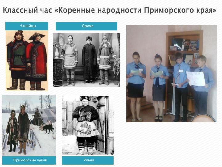 Классный час «Коренные народности Приморского края»