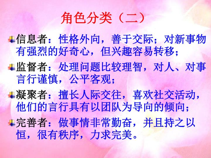 角色分类(二)