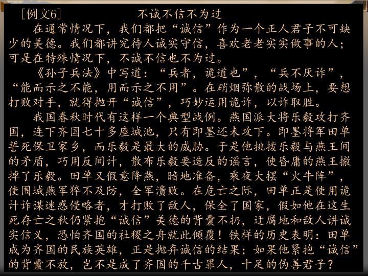 [例文6]