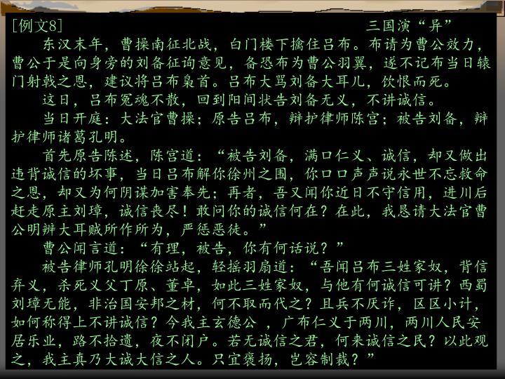[例文8]