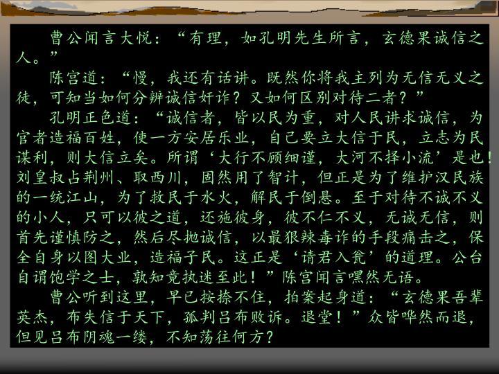 曹公闻言大悦: