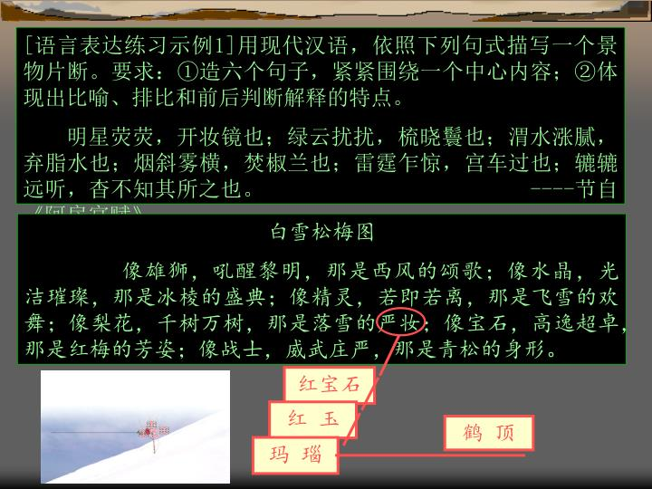[语言表达练习示例1]用现代汉语,依照下列句式描写一个景物片断。要求:①造六个句子,紧紧围绕一个中心内容;②体现出比喻、排比和前后判断解释的特点。