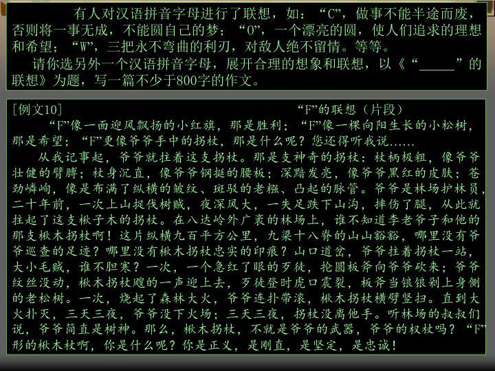 有人对汉语拼音字母进行了联想,如: