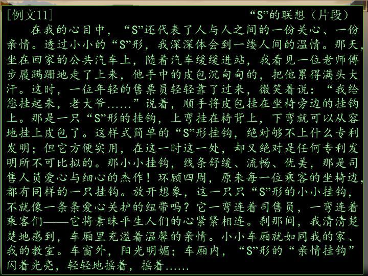 [例文11]
