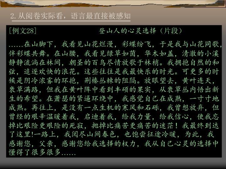 2.从阅卷实际看,语言最直接被感知