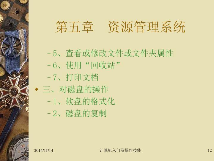 第五章  资源管理系统