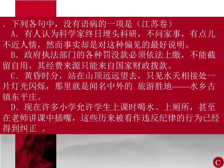 .下列各句中,没有语病的一项是(江苏卷)