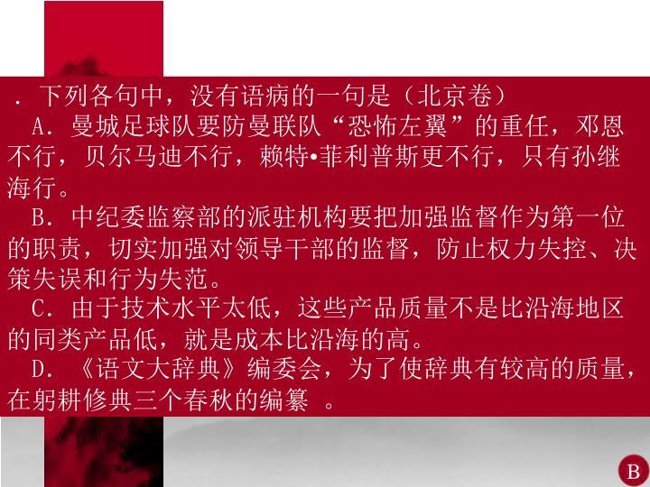.下列各句中,没有语病的一句是(北京卷)