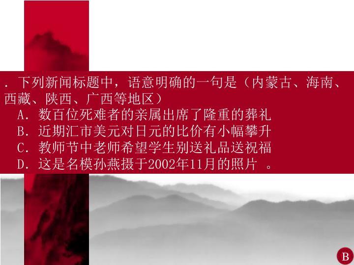 .下列新闻标题中,语意明确的一句是(内蒙古、海南、西藏、陕西、广西等地区)
