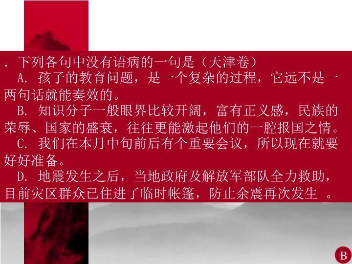 .下列各句中没有语病的一句是(天津卷)