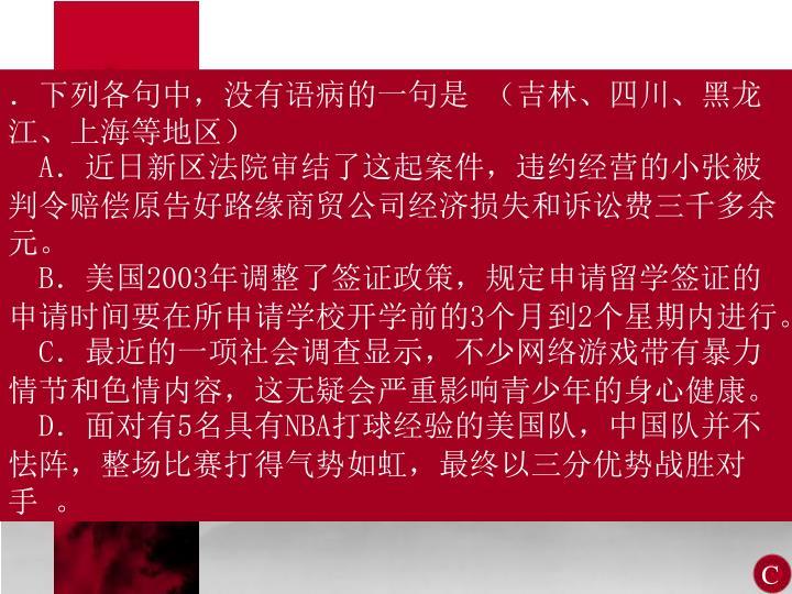 .下列各句中,没有语病的一句是 (吉林、四川、黑龙江、上海等地区)