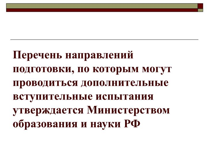Перечень направлений подготовки, по которым могут проводиться дополнительные вступительные испытания утверждается Министерством образования и науки РФ