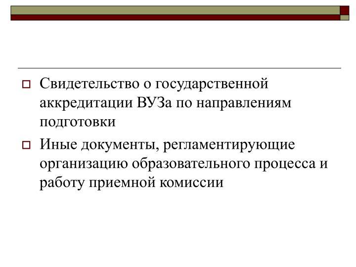 Свидетельство о государственной аккредитации ВУЗа по направлениям подготовки