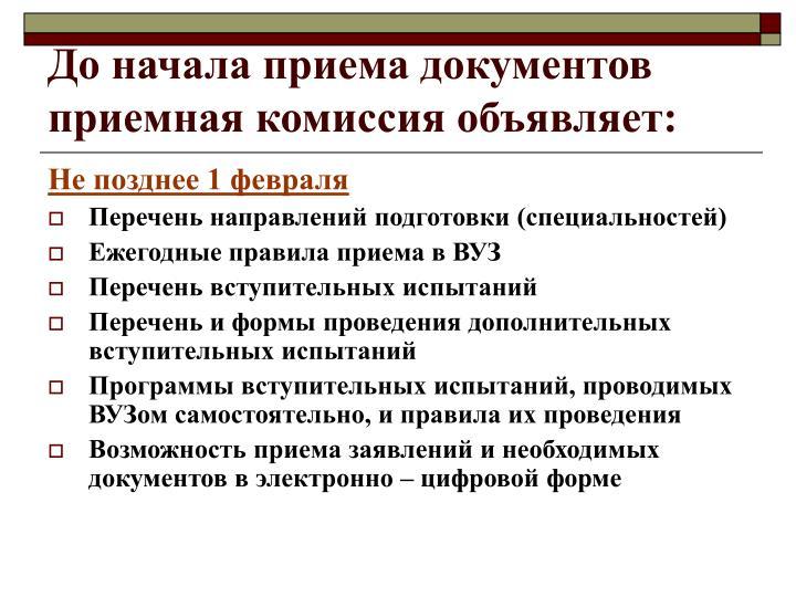 До начала приема документов приемная комиссия объявляет: