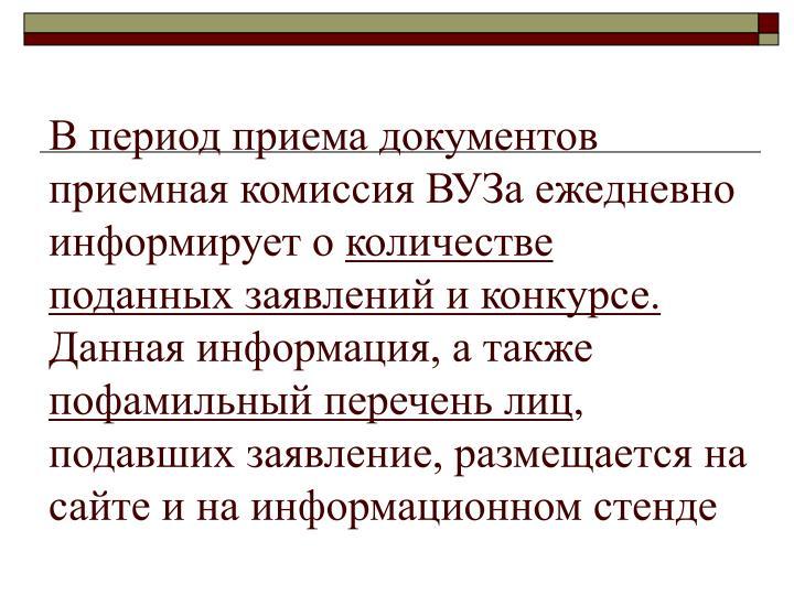В период приема документов приемная комиссия ВУЗа ежедневно информирует о