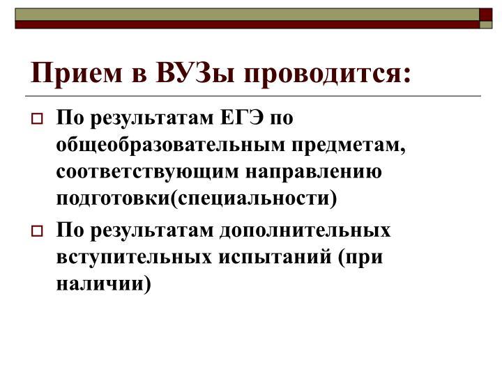 Прием в ВУЗы проводится: