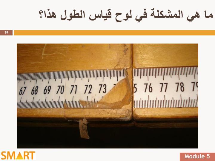 ما هي المشكلة في لوح قياس الطول هذا؟