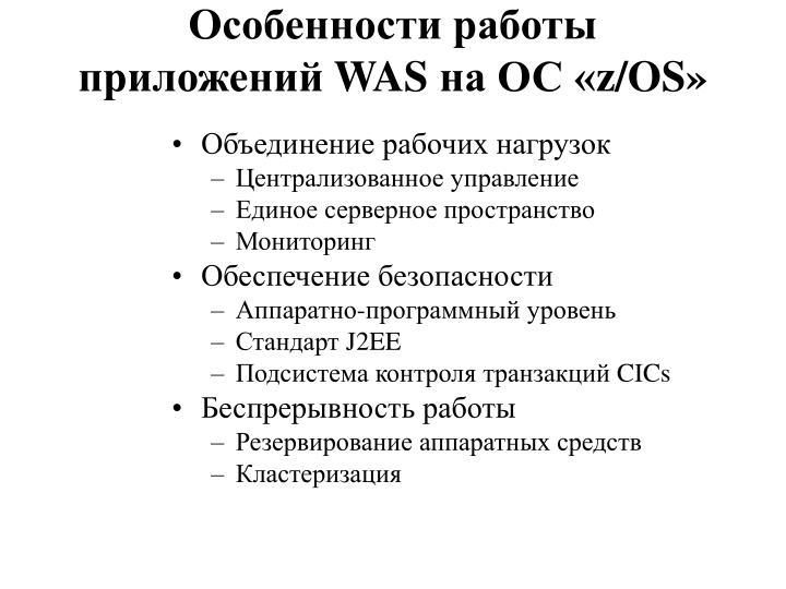 Особенности работы приложений