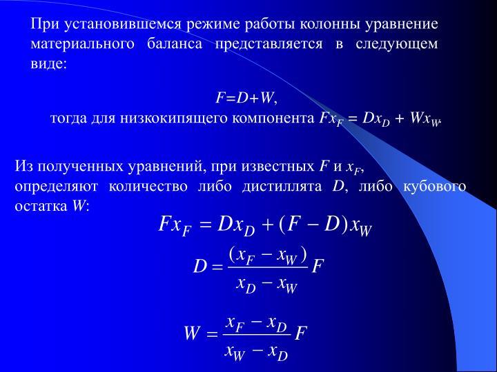 При установившемся режиме работы колонны уравнение материального баланса представляется в следующем виде: