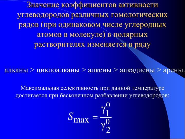 Значение коэффициентов активности углеводородов различных гомологических рядов (при одинаковом числе углеродных атомов в молекуле) в полярных растворителях изменяется в ряду