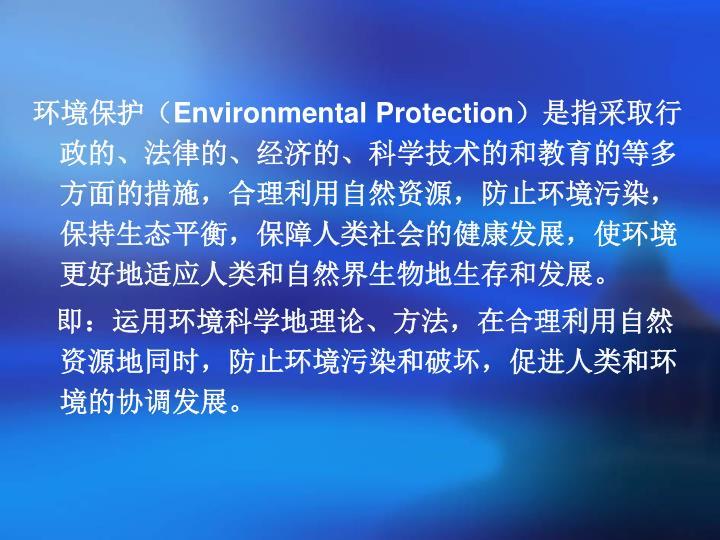 环境保护(