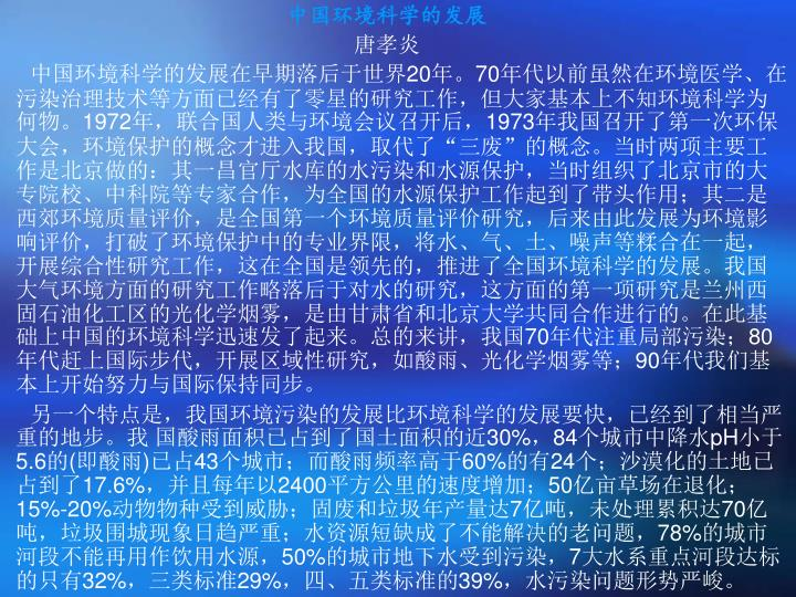 中国环境科学的发展