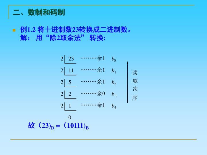 二、数制和码制
