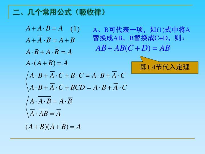二、几个常用公式(吸收律)