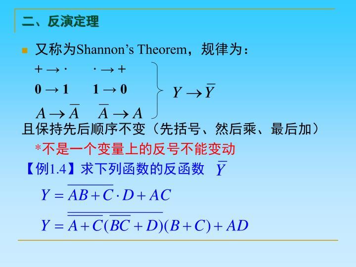 二、反演定理