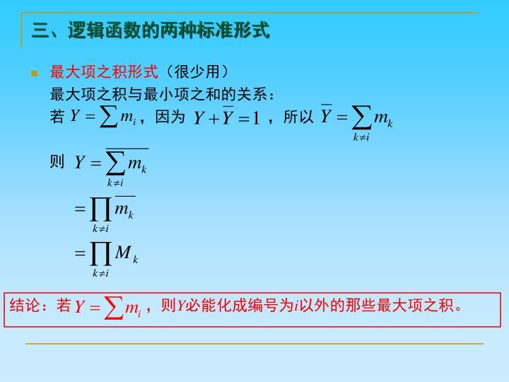 三、逻辑函数的两种标准形式