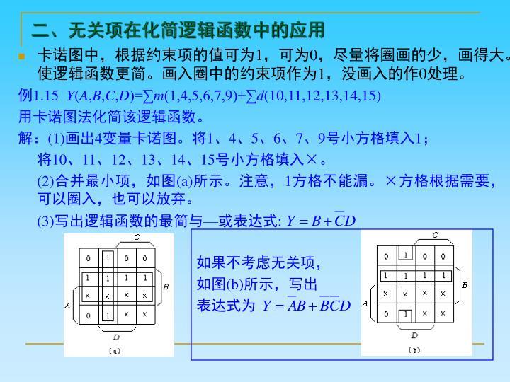 二、无关项在化简逻辑函数中的应用