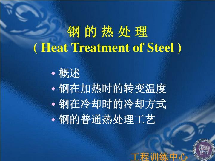 钢 的 热 处 理