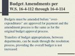 budget amendments per w s 16 4 112 through 16 4 114