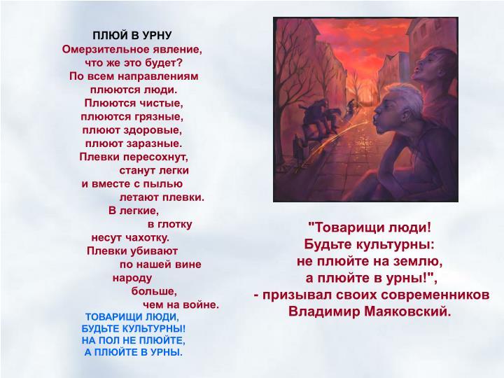 ПЛЮЙ В УРНУ