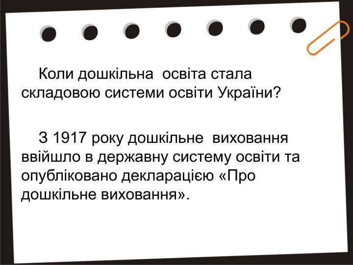 Коли дошкільна  освіта стала складовою системи освіти України?