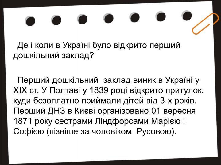 Де і коли в Україні було відкрито перший дошкільний заклад?