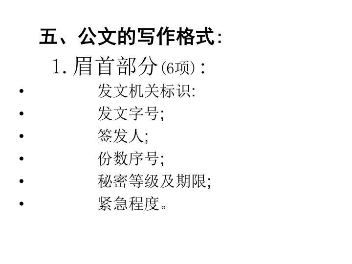 五、公文的写作格式
