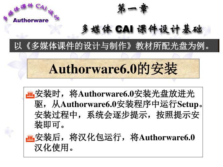Authorware6.0