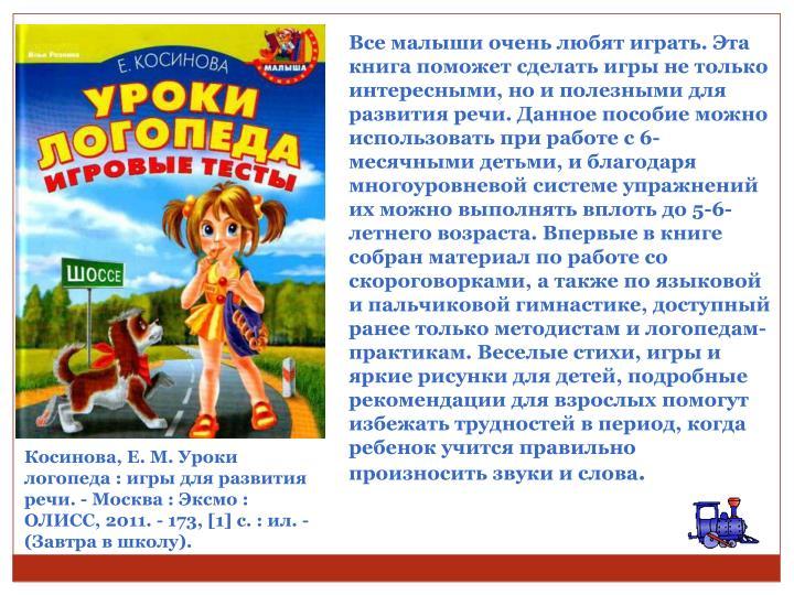 Все малыши очень любят играть. Эта книга поможет сделать игры не только интересными, но и полезными для развития речи.