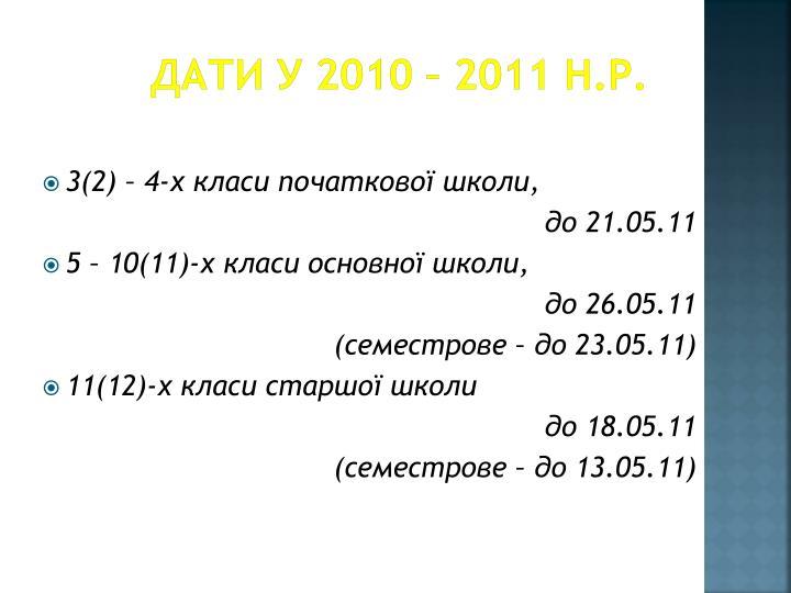 ДАТИ у 2010 – 2011 н.р.