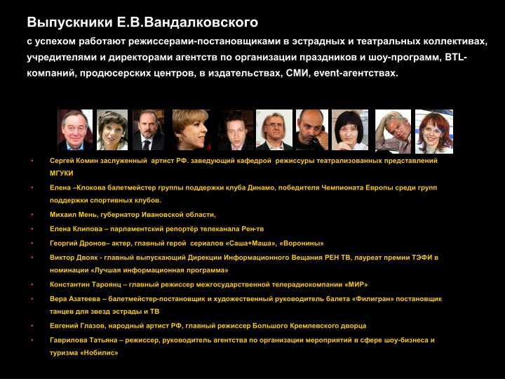 Выпускники Е.В.Вандалковского